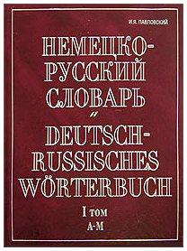 Павловский И. Немецко-русский словарь 2тт и я павловский полный немецко русский словарь в двух томах