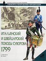 Итальянский и швейцарский походы Суворова 1799