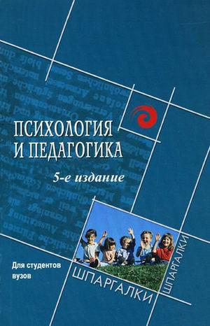 Психология и педагогика для студ. вузов