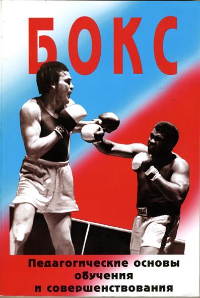 Бокс Педагогические основы обучения и совершенствования