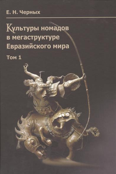 Черных Е. Культуры номадов в мегаструктуре Евразийского мира. Том 1 / Nomadic Cultures in the Mega-structure of Eurasian World (комплект из 2 книг) new arrival plush coat children faux fur coat girls explosion thickened small children warm coat girls winter coat 4 8y page 3