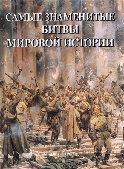 Пантилеева А.(сост.) Самые знаменитые битвы мировой истории