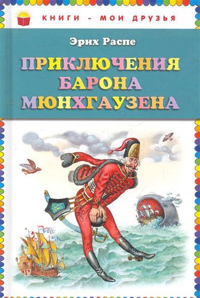 Распе Э. Приключения барона Мюнхаузена книги издательство аст приключения барона мюнхаузена