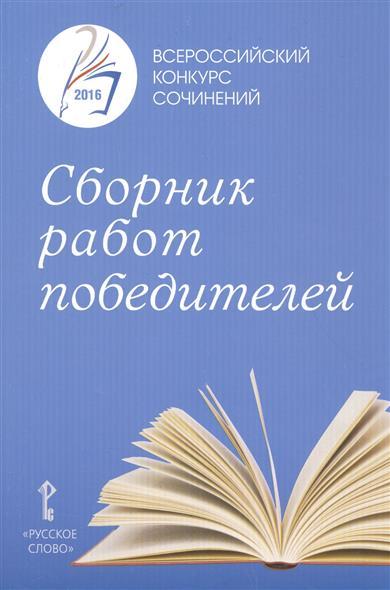 Сборник работ победителей Всероссийского конкурса сочинений. 2016 год