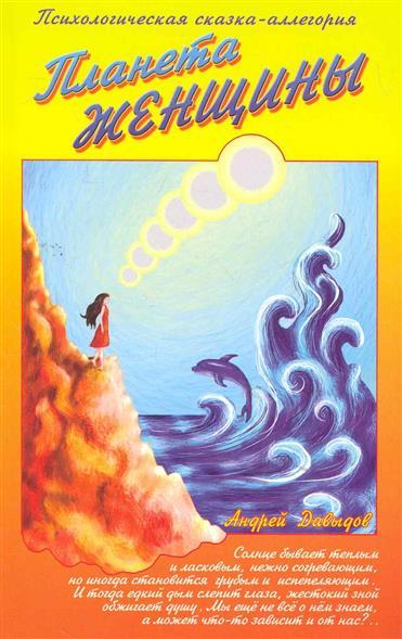 Планета женщины Психологическая сказка-аллегория