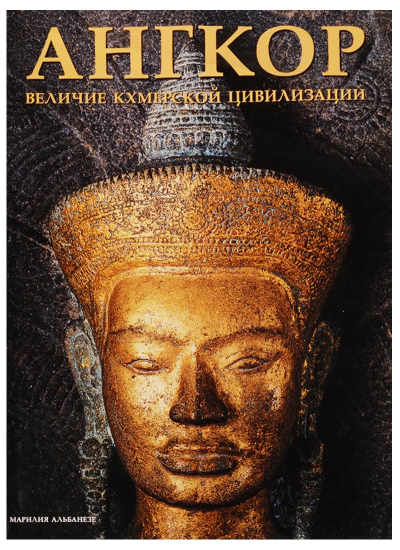 Альбанезе М. Альбом Ангкор Величие кхмерской цивилизации альбанезе м альбом ангкор величие кхмерской цивилизации isbn 5170206402