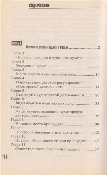 Полисюк Г.: Аудит технология проверки