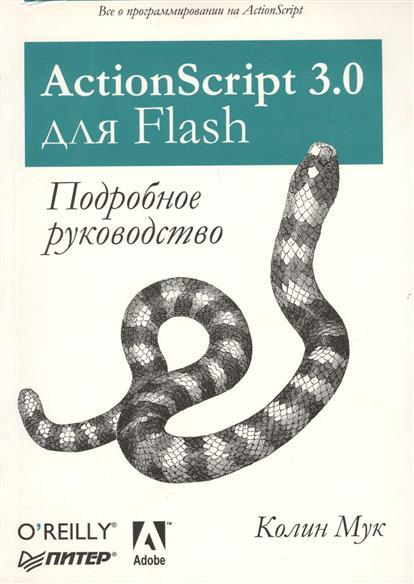 ActionScript 3.0 для Flash Подробное руководство