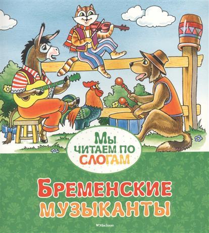 Гримм В.: Бременские музыканты