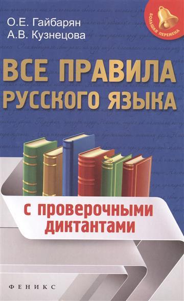 Все правила русского языка с проверочными диктантами