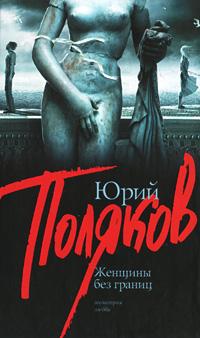 Поляков Ю. Женщины без границ безграниц