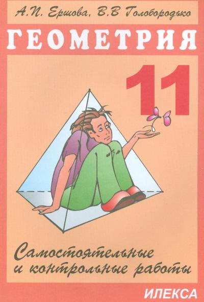 Геометрия 11 кл Самост. и контр. работы