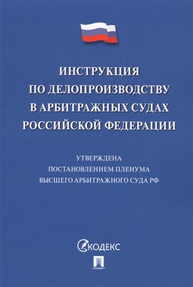 Инструкция по делопроизводству в арбитражных судах Российской Федерации