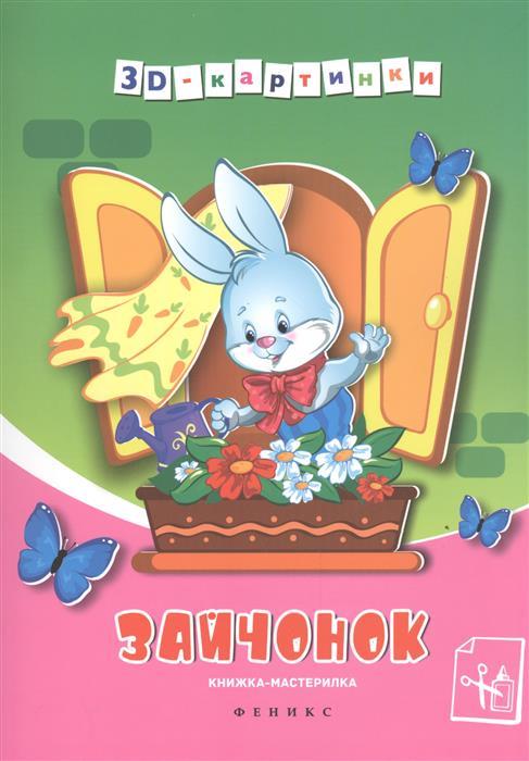 Чумакова С. (ред.) Зайчонок. Книжка-мастерилка чумакова с ред зайчонок книжка мастерилка