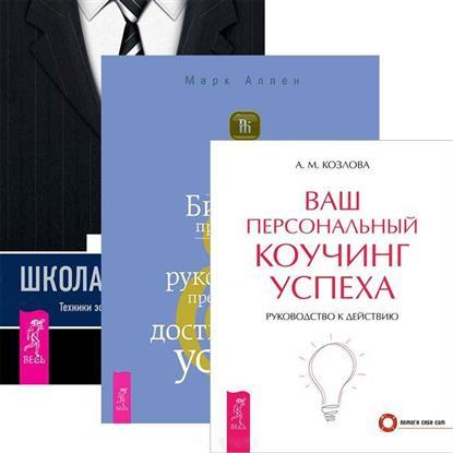 Школа лидерства. Бизнес предвидения. Ваш персональный коучинг успеха (комплект из 3 книг)