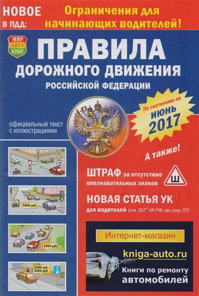 Правила дорожного движения Российской Федерации (Июнь 2017) Официальный текст с цветными иллюстрациями