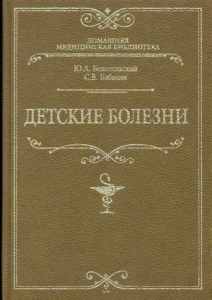 Белопольский Ю., Бабанин С. Детские болезни