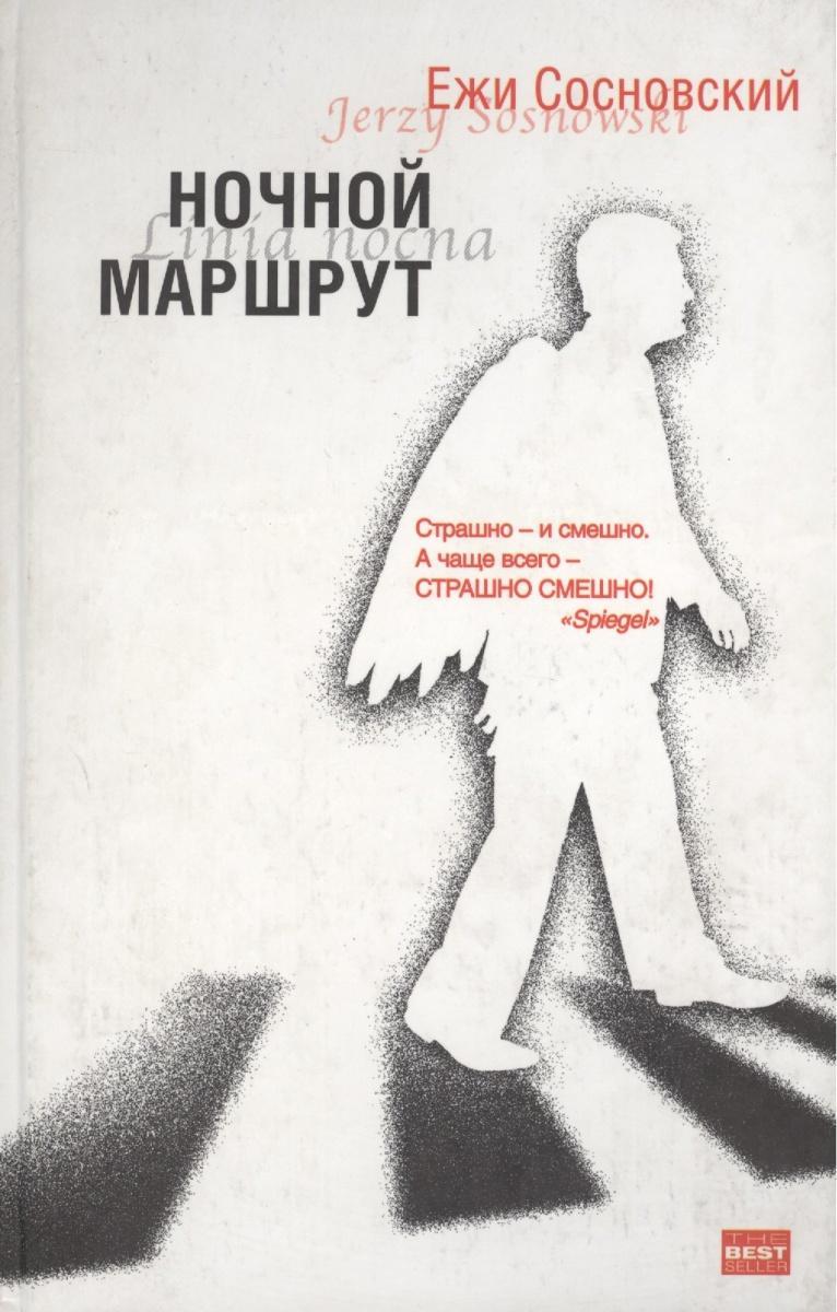 Сосновский Е. Ночной маршрут