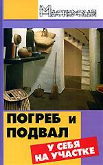 Ханников А. Погреб и подвал у себя на участке