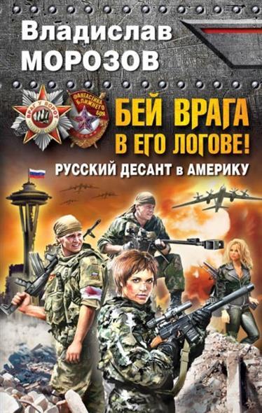Морозов В. Бей врага в его логове! Русский десант в Америку морозов в бей врага в его логове русский десант в америку