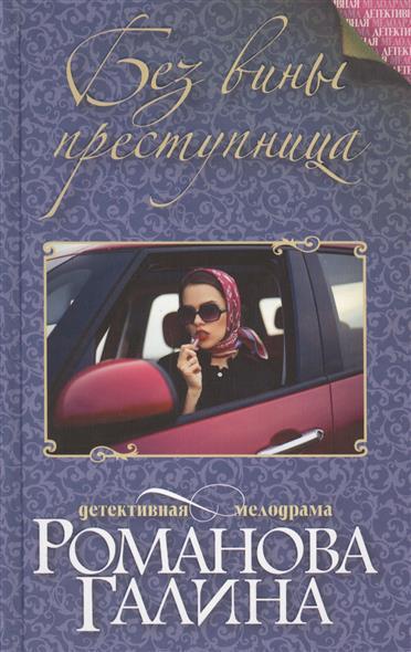 Романова Г. Без вины преступница сергей галиуллин чувство вины илегкие наркотики
