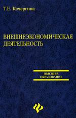 Внешнеэкономическая деятельность Кочергина