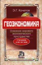Геоэкономика. Освоение мирового экономического пространства. Учебник для вузов по курсу