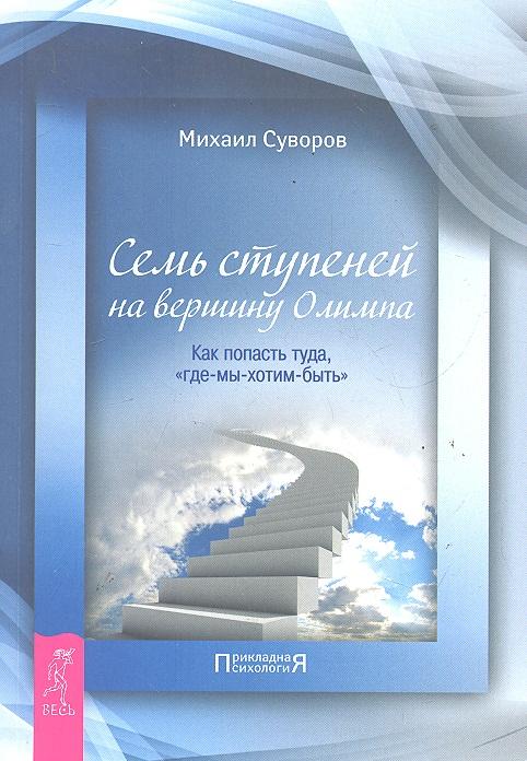 Суворов М. Семь ступеней на вершину Олимпа... правдина н семь ступеней золотой лестницы