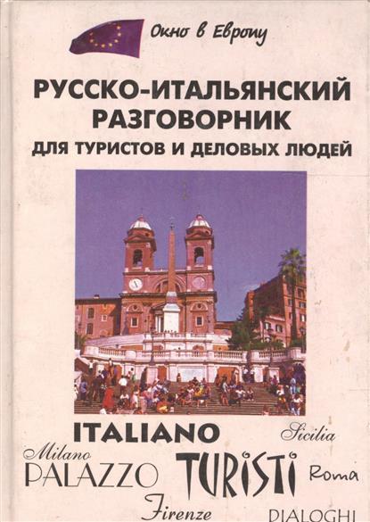 Явнилович К., Паппалардо А. Русско-итальянский разговорник для туристов и деловых людей