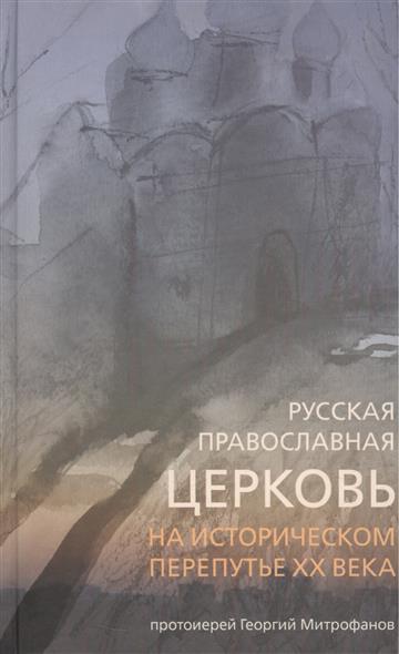 Митрофанов Г. Русская Православная Церковь на историческом перепутье XX века