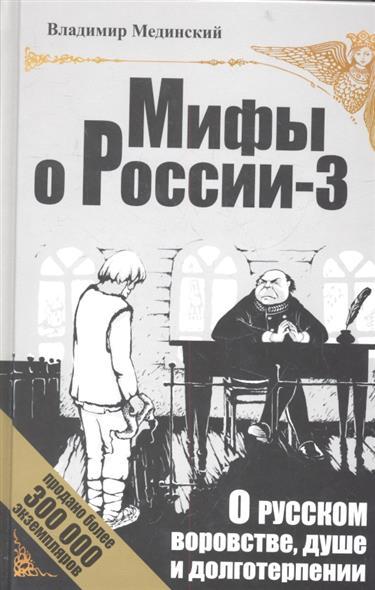 Мединский В. О русском воровстве, душе и долготерпении. Мифы о России-3. Новое издание