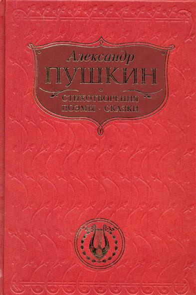 Пушкин Стихотворения Поэмы Сказки