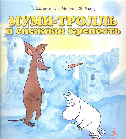 Сааринен Т.: Муми-тролль и снежная крепость