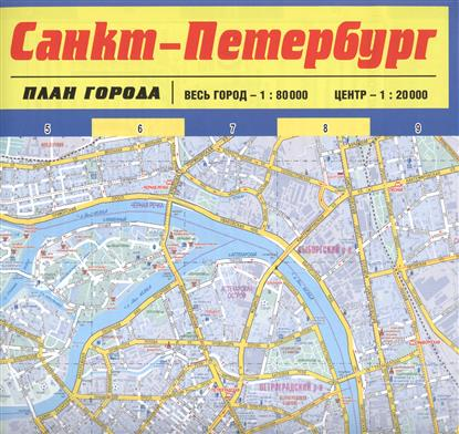 Карта Санкт-Петербурга. План города. Весь город (1:80 000) Центр (1:20 000)
