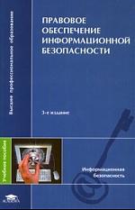 Казанцев С. (ред.) Правовое обеспечение информационной безопасности цена