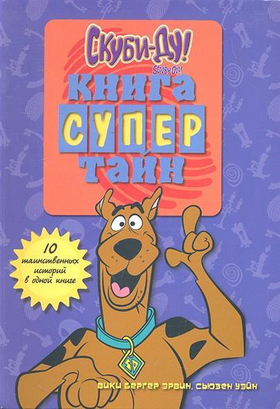 Скуби-Ду Книга супертайн