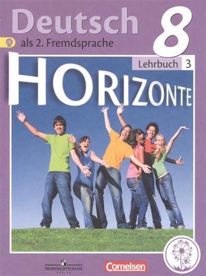 Немецкий язык. Второй иностранный язык. 8 класс. Учебник для общеобразовательных организаций. В четырех частях. Часть 3. Учебник для детей с нарушением зрения