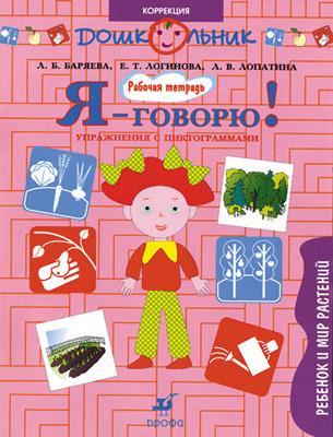 Я говорю Ребенок и мир растений Упр. с пиктогр. Р/т.