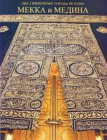 Фото - Мекка и Медина два священных города ислама алексей витальевич мекка сандалики