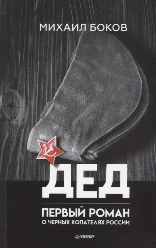 Боков М. Дед. Первый роман о черных копателях России
