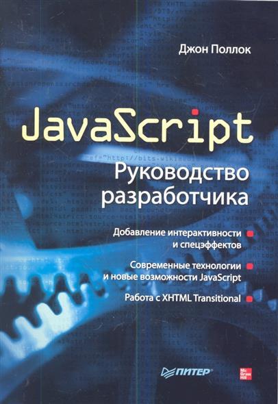 Поллок Дж. JavaScript. Руководство разработчика руководство разработчика на microsoft script host 2 0
