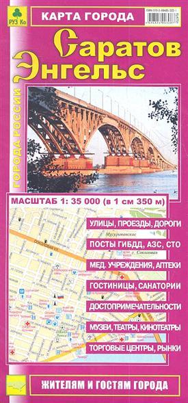 Карта города Саратов. Энгельс. Масштаб 1:35 000 (в 1 см 350 м)