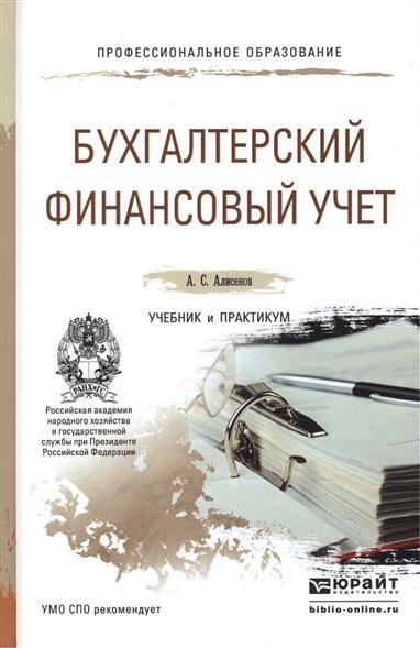 Бухгалтерский финансовый учет Учебник и практикум