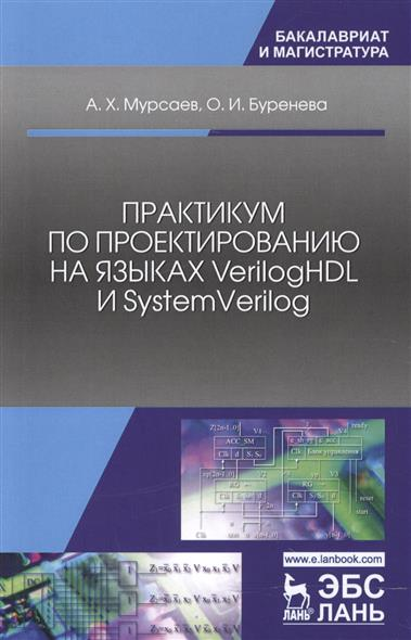 Практикум по проектированию на языках VerilogHDL и SystemVerilog. Учебное пособие