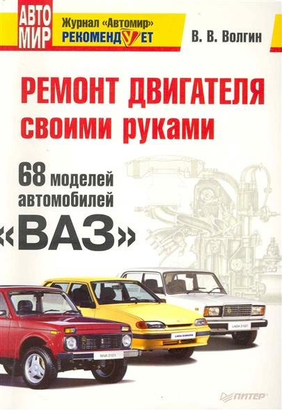 Ремонт двигателя своими руками 68 моделей автомоб. ВАЗ