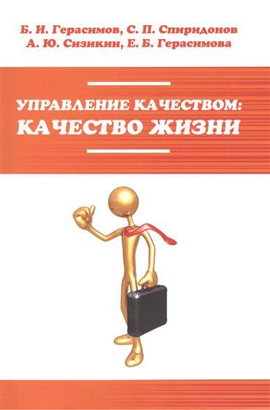 Герасимов Б., Спиридонов С., Сизикин А., Герасимова Е. Управление качеством: качество жизни. Учебное пособие ашмарина с герасимов б управление изменениями