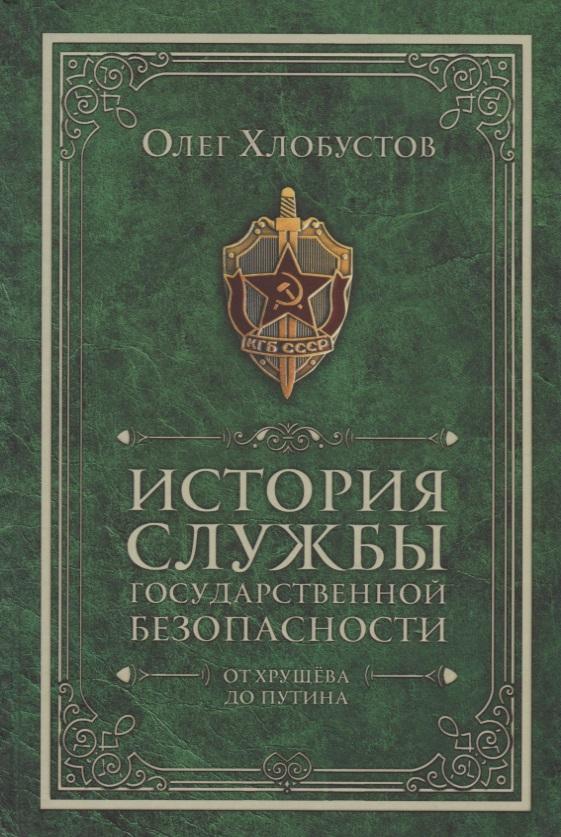 Хлобустов О. История службы государственной безопасности. От Хрущева до Путина