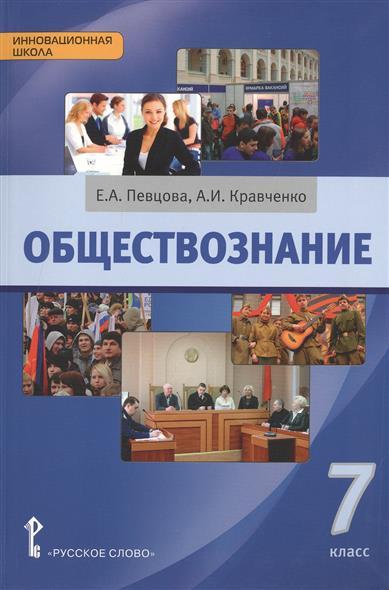Обществознание. Учебник для 7 класса общеобразовательных организаций. 3-е издание