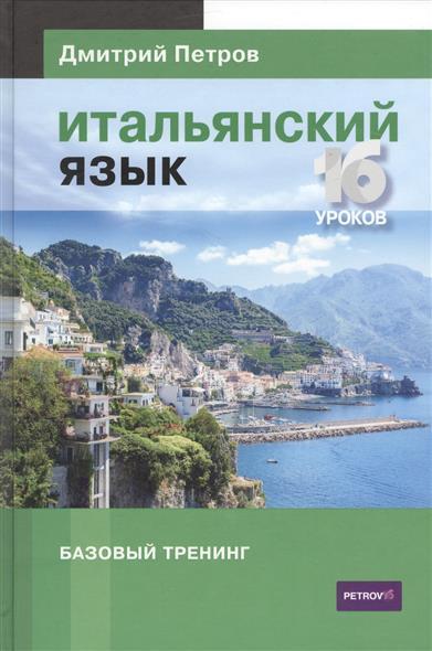 Петров Д. Итальянский язык. 16 уроков. Базовый тренинг