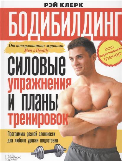 Клерк Р. Бодибилдинг. Силовые упражнения и планы тренировок ISBN: 9785991029766 тарифные планы